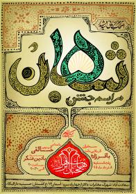 سوگواره پنجم-پوستر 43-عمار ابوالفتحی-پوستر اطلاع رسانی سایر مجالس هیأت