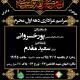 سوگواره پنجم-پوستر 1-سید مسعود موسوی-پوستر های اطلاع رسانی محرم