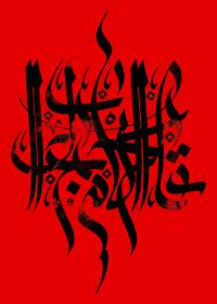 نهمین سوگواره عاشورایی پوستر هیأت-محمد اهوز-بخش جنبی-پوستر شیعی