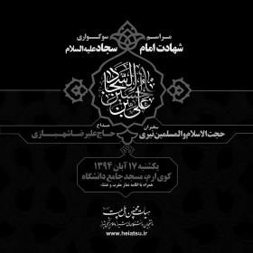 سوگواره چهارم-پوستر 15-محمدرضا ایزدی-پوستر اطلاع رسانی سایر مجالس هیأت