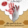 سوگواره پنجم-پوستر 13-حسین براتی-پوستر های اطلاع رسانی محرم