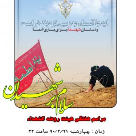 سوگواره دوم-پوستر 6-محسن نائینی فرد-پوستر اطلاع رسانی هیأت جلسه هفتگی