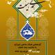 سوگواره چهارم-پوستر 47-محمد هاشم پور-پوستر اطلاع رسانی سایر مجالس هیأت