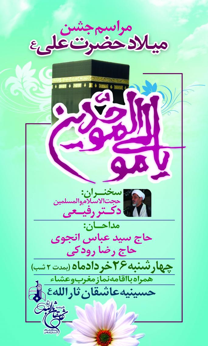 سوگواره سوم-پوستر 30-مریم ابراهیمی-پوستر اطلاع رسانی سایر مجالس هیأت