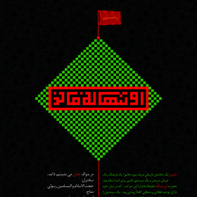سوگواره دوم-پوستر 71-محمد جواد پژوهنده-پوستر اطلاع رسانی هیأت
