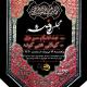 سوگواره پنجم-پوستر 3-علی سفرائیان پور-پوستر های اطلاع رسانی محرم