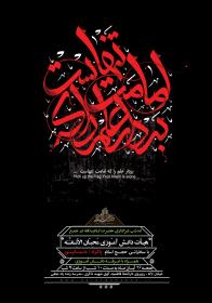 سوگواره دوم-پوستر 2-حسین قربانی-پوستر اطلاع رسانی هیأت