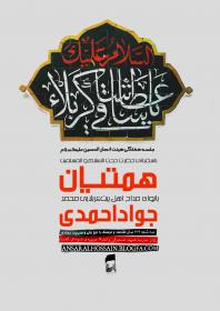 پنجمین سوگواره عاشورایی پوستر هیأت-محسن سلیمانی-بخش اصلی -پوسترهای اطلاع رسانی جلسات هفتگی هیأت