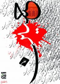 سوگواره سوم-پوستر 1-ناصر شادکام پور-پوستر عاشورایی