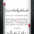 سوگواره پنجم-پوستر 1-محمد طالبی-پوستر های اطلاع رسانی محرم