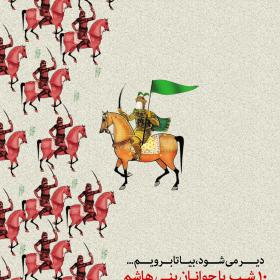 سوگواره دوم-پوستر 72-محمد حسن صلواتی-پوستر اطلاع رسانی هیأت