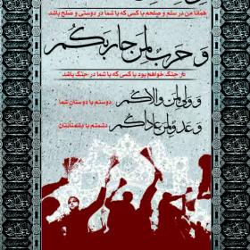 سوگواره دوم-پوستر 3-رضا آسایی-پوستر عاشورایی