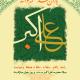 سوگواره اول-پوستر 6-سید حسین یثربی-پوستر هیأت