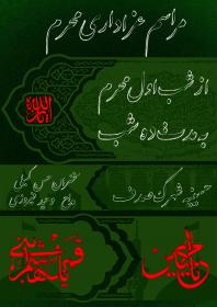 سوگواره دوم-پوستر 2-سید محمد اعظم موسویان-پوستر اطلاع رسانی هیأت