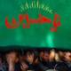 سوگواره چهارم-عکس 2-محسن  کابلی-آیین های عزاداری