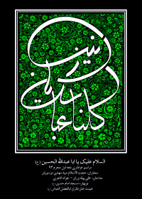 سوگواره سوم-پوستر 4-احمد خان بابایی-پوستر اطلاع رسانی هیأت