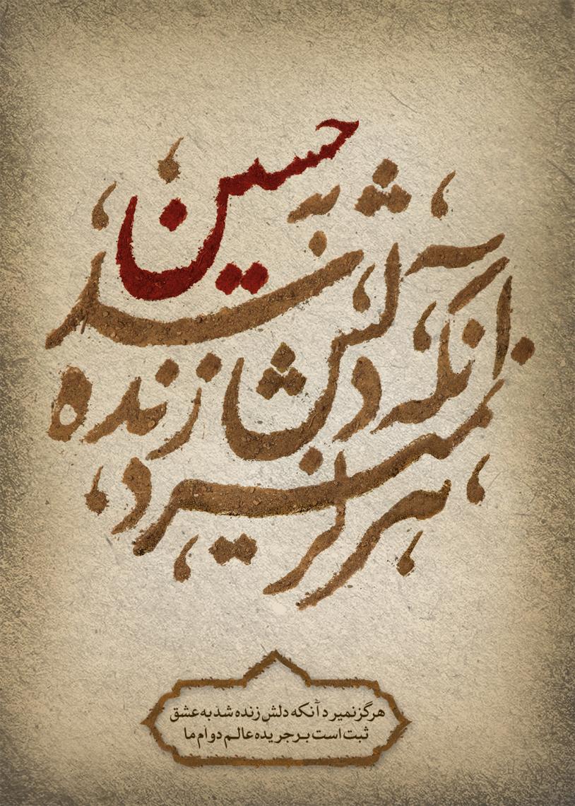 سوگواره پنجم-پوستر 6-نرگس غیومیان-پوستر عاشورایی
