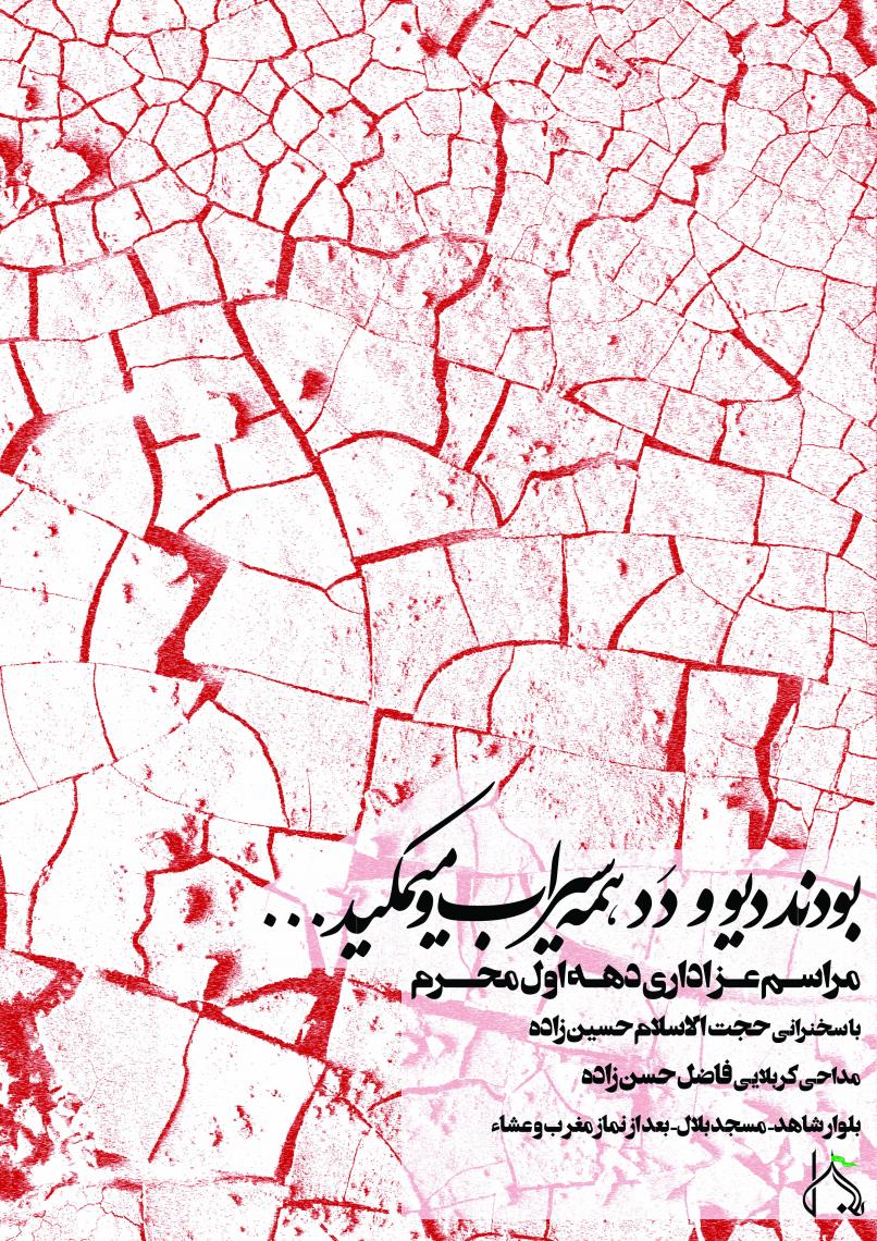 سوگواره پنجم-پوستر 5-داود نعیمی-پوستر های اطلاع رسانی محرم