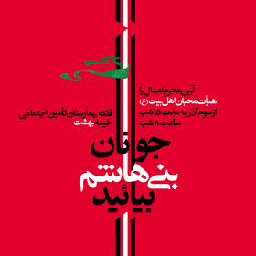 سوگواره دوم-پوستر 3-امین احمدی-پوستر اطلاع رسانی هیأت