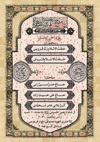 سوگواره پنجم-پوستر 1-مسعود شعبانی سنج-پوستر های اطلاع رسانی محرم