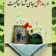 هفتمین سوگواره عاشورایی پوستر هیأت-علی ایازی -بخش جنبی-پوسترهای عاشورایی