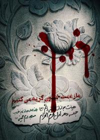 هشتمین سوگواره عاشورایی پوستر هیات-محمد جواد پژوهنده-اصلی-پوستر اعلان هیأت