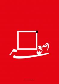 سوگواره اول-پوستر 4-عباس سعدی-پوستر هیأت