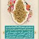 سوگواره چهارم-پوستر 4-میلاد غضنفری-پوستر اطلاع رسانی سایر مجالس هیأت