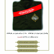 سوگواره پنجم-پوستر 1-فرزانه شجاعی علی ابادی-پوستر های اطلاع رسانی محرم
