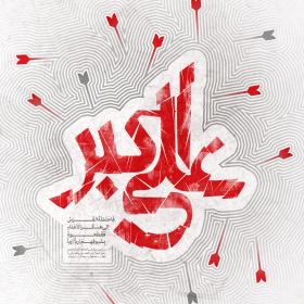 سوگواره دوم-پوستر 3-محمد افشار-پوستر عاشورایی