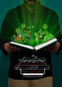 هفتمین سوگواره عاشورایی پوستر هیأت-حسین قربانی-بخش اصلی -پوسترهای محرم