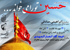 سوگواره چهارم-پوستر 11-محمد هاشم پور-پوستر اطلاع رسانی هیأت