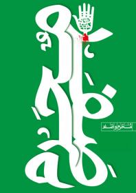 سوگواره دوم-پوستر 2-یونس دهقانی-پوستر عاشورایی