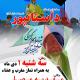 سوگواره چهارم-پوستر 3-محمد هاشم پور-پوستر اطلاع رسانی سایر مجالس هیأت