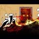 سوگواره دوم-پوستر 7-سهیل صمدی بهرامی-پوستر عاشورایی