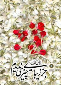 سوگواره سوم-پوستر 13-محمد افشار-پوستر عاشورایی
