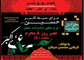 سوگواره دوم-پوستر 4-غلام رضا پیرهادی-پوستر اطلاع رسانی هیأت