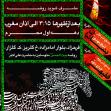 سوگواره سوم-پوستر 33-عمار ابوالفتحی-پوستر اطلاع رسانی هیأت