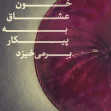 نهمین سوگواره عاشورایی پوستر هیأت-علی کاوه نژاد-بخش جنبی-پوستر شیعی