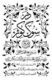 سوگواره سوم-پوستر 1-محمدرضا رضانژاد-پوستر اطلاع رسانی سایر مجالس هیأت