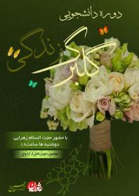 سوگواره دوم-پوستر 3-سید حواد هاشمی-پوستر اطلاع رسانی سایر مجالس هیأت