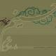 سوگواره سوم-پوستر 1-عباس رحیمی-پوستر عاشورایی