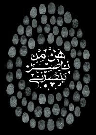 سوگواره چهارم-پوستر 2-علی حسین زاده جلودار-پوستر عاشورایی