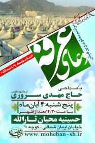 سوگواره سوم-پوستر 16-مریم ابراهیمی-پوستر اطلاع رسانی سایر مجالس هیأت