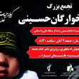 سوگواره سوم-پوستر 2-سیدمحمدرضا موسوی-پوستر اطلاع رسانی هیأت