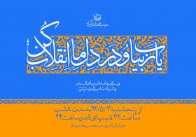 سوگواره دوم-پوستر 9-محمد رازقی-پوستر اطلاع رسانی سایر مجالس هیأت