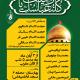 سوگواره چهارم-پوستر 2-علی سعیدی-پوستر اطلاع رسانی هیأت