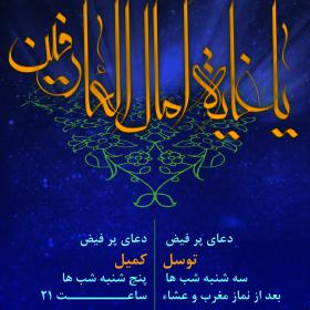 سوگواره دوم-پوستر 74-محمد جواد پژوهنده-پوستر اطلاع رسانی هیأت جلسه هفتگی