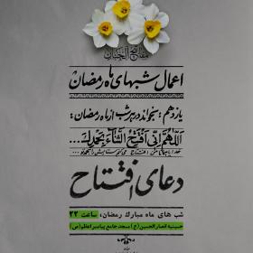 هشتمین سوگواره عاشورایی پوستر هیات-حسین براتی-اصلی-پوستر اعلان هیأت