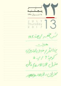 ششمین سوگواره عاشورایی پوستر هیأت-علی ناصری-بخش اصلی -پوسترهای محرم